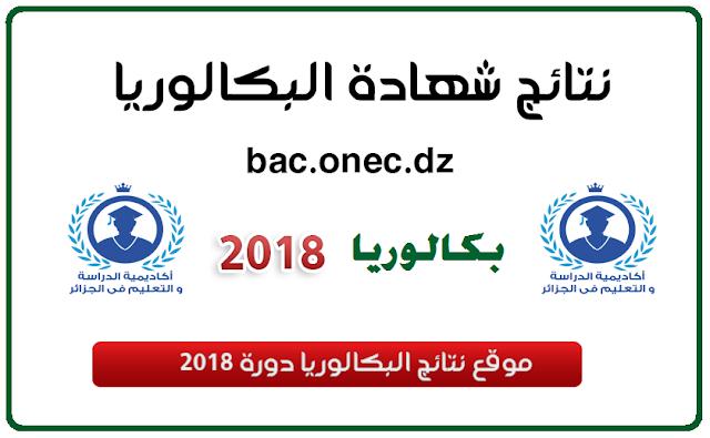 موقع نتائج بكالوريا 2018 bac.onec.dz