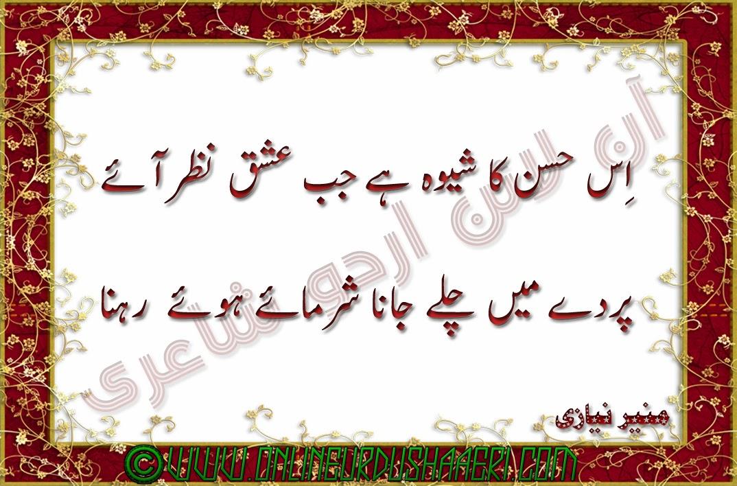 Romantic Love Messages Urdu