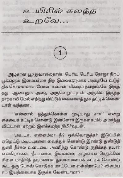full tamil novels