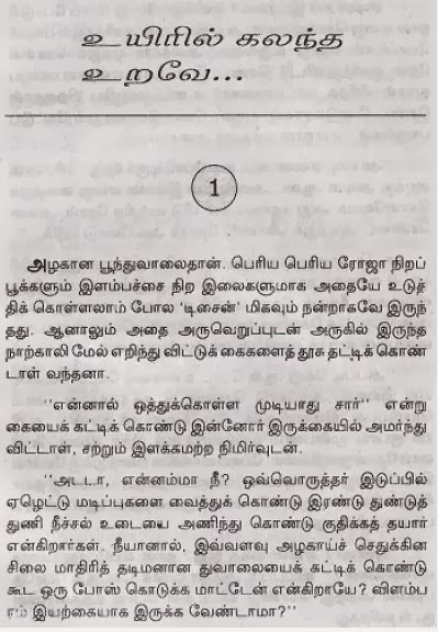 Tamil Novels: Uyiril Kalantha Urave by Ramanichandran