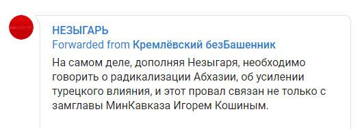 НЕЗЫГАРЬ про ситуацию внутри и вокруг Абхазии