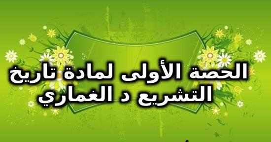 ملخص مادة تاريخ التشريع الإسلامي