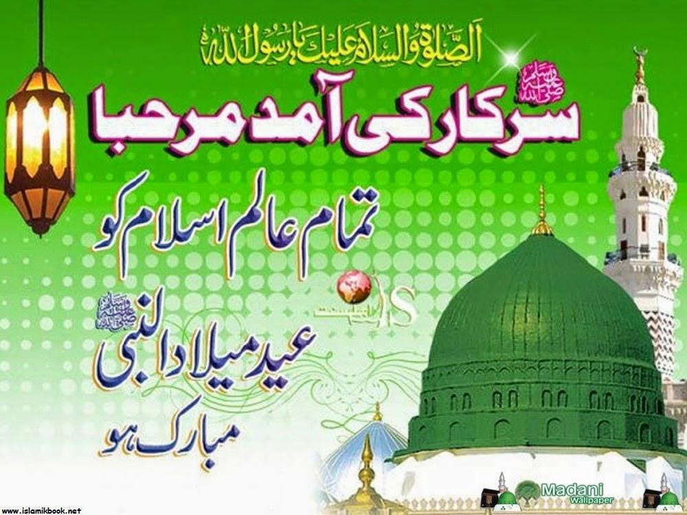 12 Rabi ul Awwal HD Wallpaper Free Download