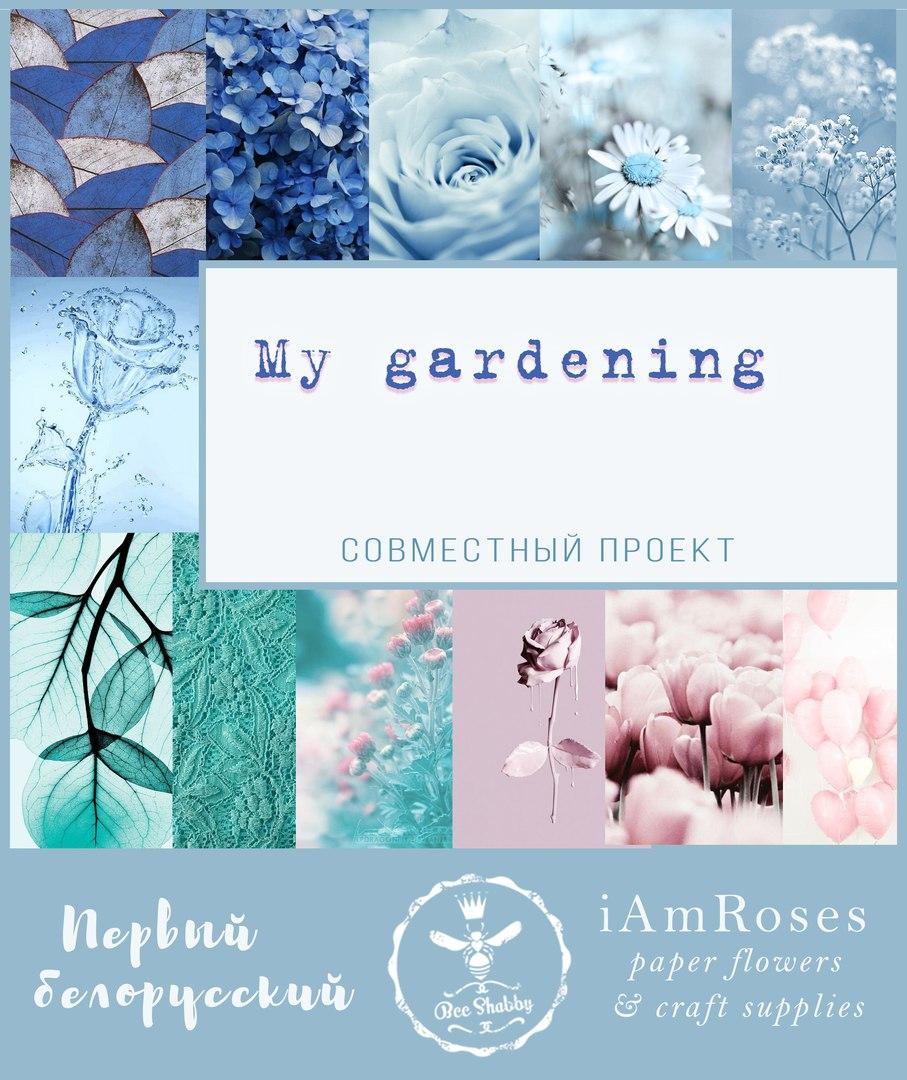 """Анонс совместного проекта """"My Gardening"""""""