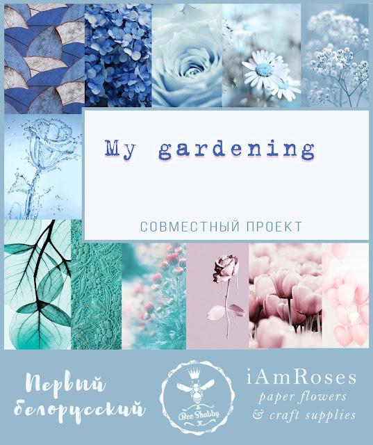 """СП """"My Gardening"""""""