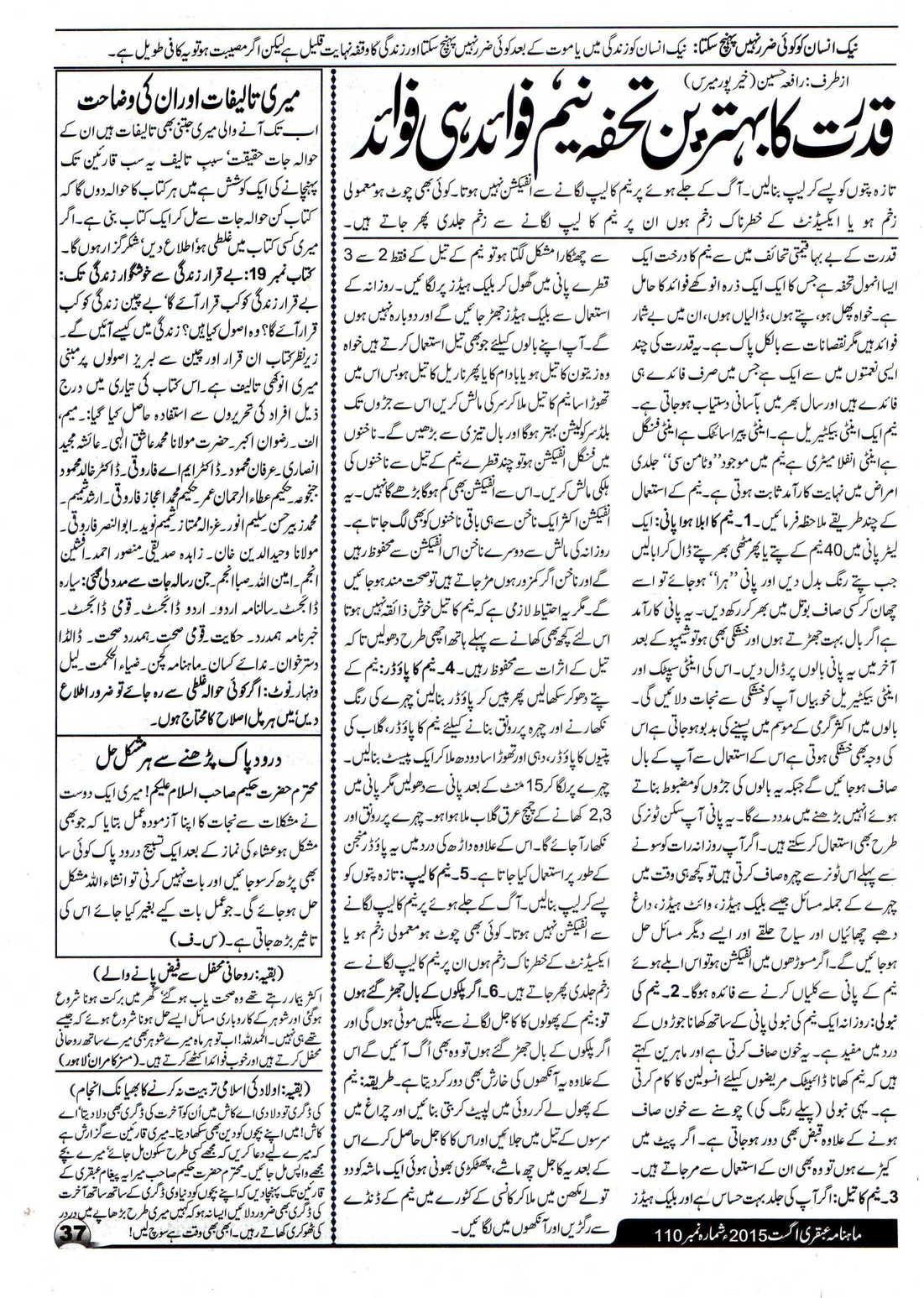 nature gift ubqari magazine