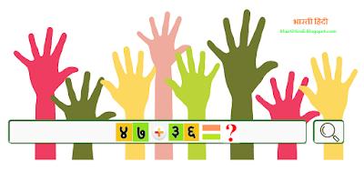 हिंदी में गिनती के अंक, देवनागरी लिपि में