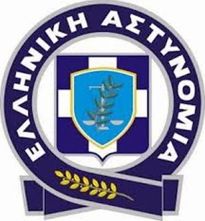 Αποτέλεσμα εικόνας για agriniolike Ελληνική Αστυνομία