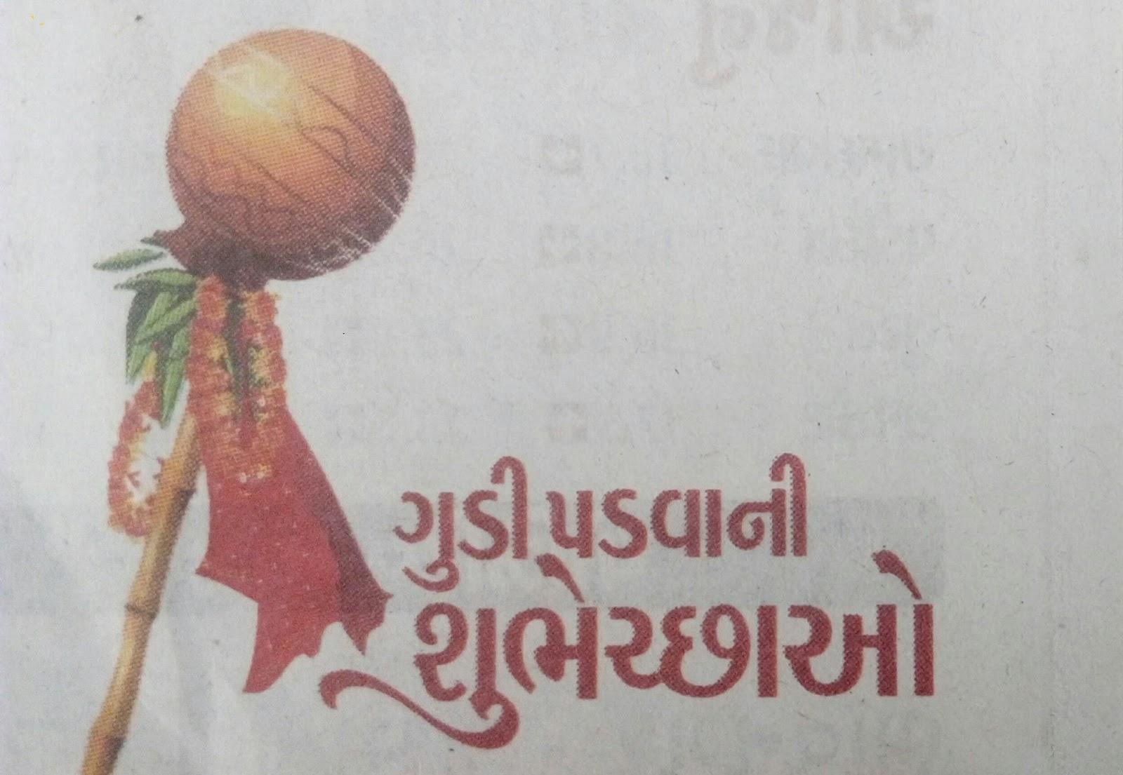 Gudi Padwa Gudi Padwa Whatsapp Sms Facebook Sms Text Sms Marathi Sms