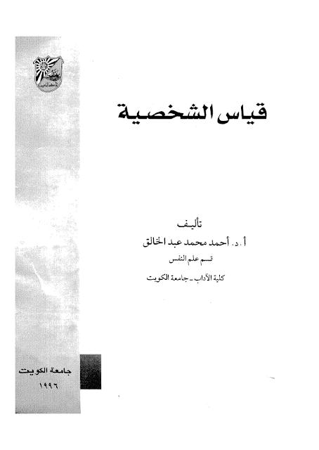تحميل كتاب : قياس الشخصية PDF - أحمد محمد عبد الخالق