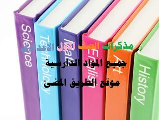 حمل مذكرات الصف الاول الاعدادى فى جميع المواد الترم الاول  مذكرات شرح المناهج ,مراجعات ,امتحانات