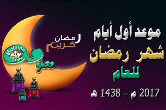 علماء الفلك يحددون موعد اول ايام شهر رمضان - معلومه بوك
