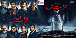 موعد نزول وعرض فيلم تراب الماس 2018 في السينما المصرية بطولة آسر ياسين ومنة شلبي
