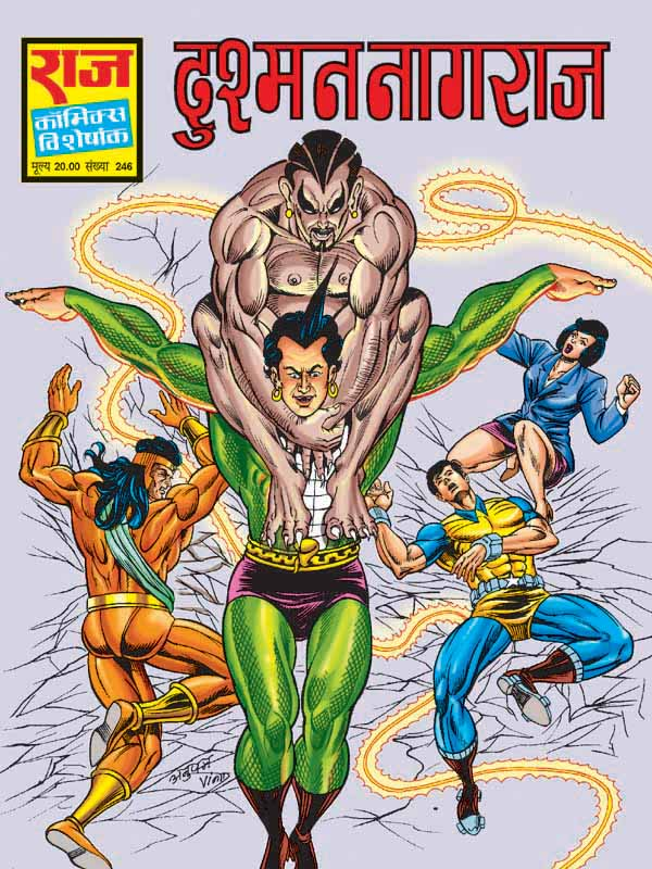 Raj Comics Kobi Aur Bheriya Pdf Download - marketpast