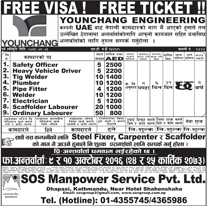 FREE VISA, FREE TICKET Jobs For Nepali In U.A.E. Salary- Rs. 72,000/