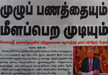 News paper in Sri Lanka : 19-01-2018