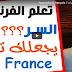 السر المهم الذي يجعلك تنجح في فرنسا / Apprendre le français