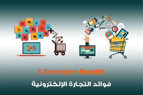 فوائد التجارة الإلكترونية لأصحاب الأعمال والعملاء