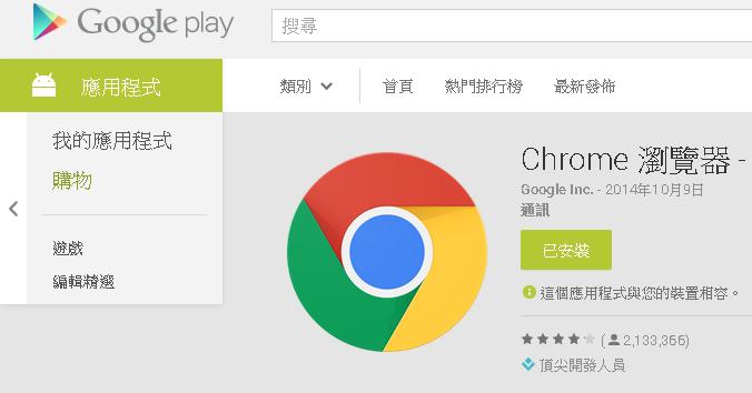Google Chrome 提高手機上網工作力的11個必學技巧