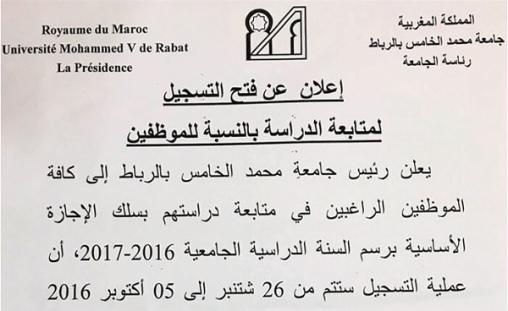 افتتاح التسجيل للموظفين الراغبين في متابعة الدراسة بالجامعة