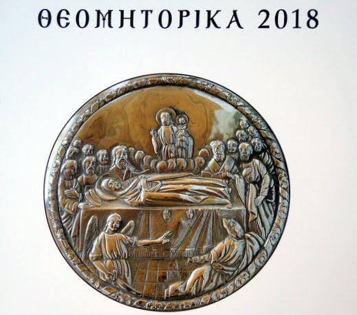 """Η Ύδρα γιορτάζει τα  """"Θεομητορικά 2018"""""""