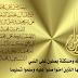 Makalah Agama tentang HADIS MAUDHU' ( Pengertian, Latar Belakang Munculnya, Ciri, Kedudukan dalam Berhuj-jah, Usaha Ulama Mengantisipasinya )