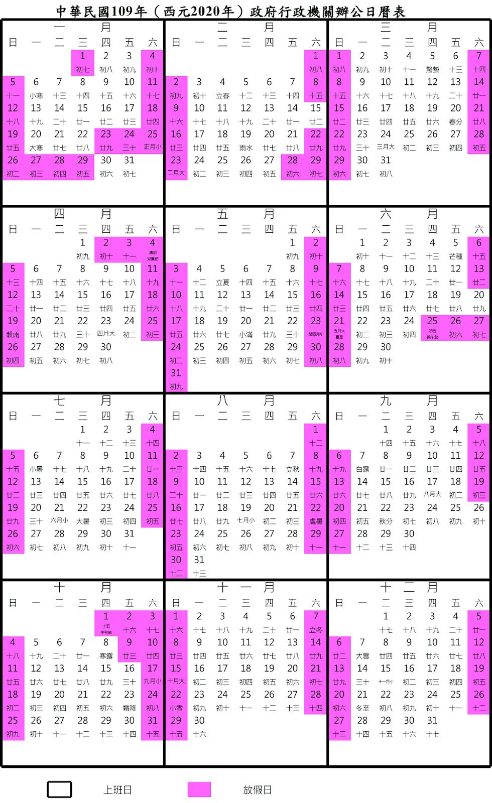 109年政府行政機關辦公日曆表。2020 三天以上連續假期六次 - 逍遙の窩|Zi 字媒體
