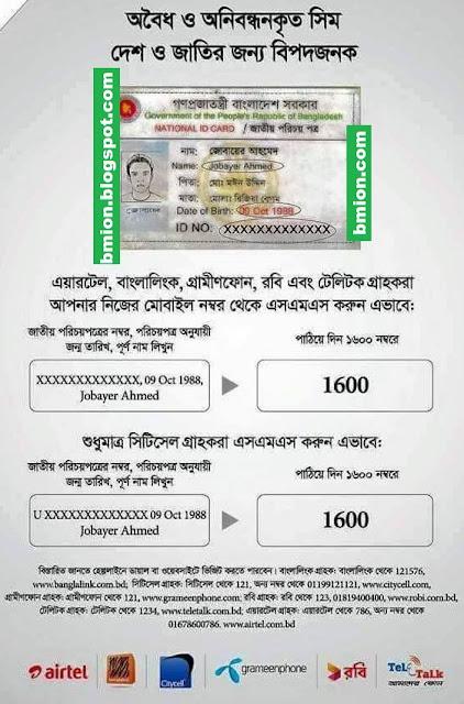 Airtel Registration
