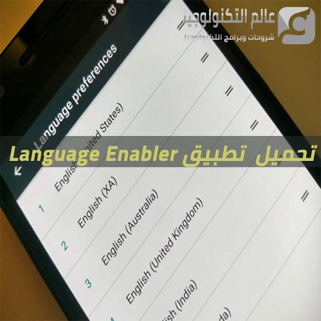 تحميل  تطبيق Language Enabler