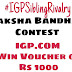 Raksha Bandhan Contest with IGP.com #IGPSiblingRivalry [CLOSED]