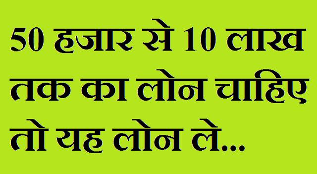 50 hajar se 10 lakh ka loan chahiye to yah loan le