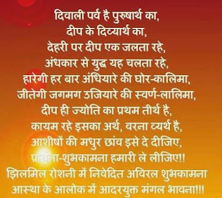 Very-Short-Poems-On-Diwali-in-English