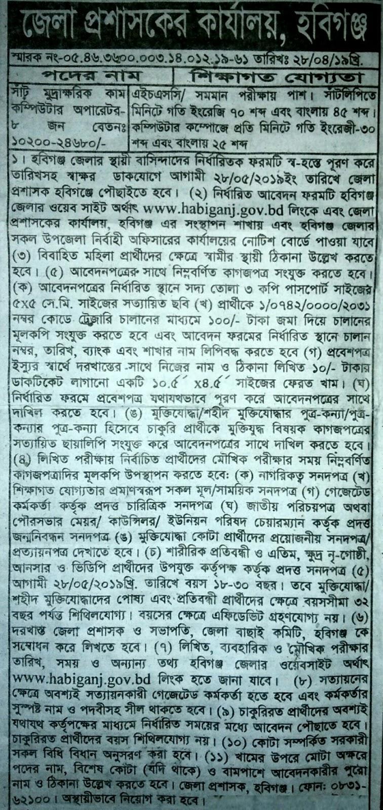 Deputy Commissioner's office, Habiganj job circular 2019. জেলা প্রশাসকের কার্যালয়, হবিগঞ্জ নিয়োগ বিজ্ঞপ্তি ২০১৯