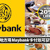 这些地方用Maybank卡付账可获特别优惠 ! Baskin-Robbins 、Secret Recipe、McDonald's都有哦!