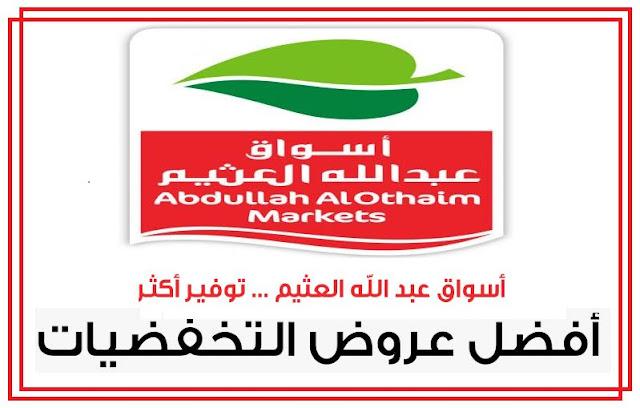 افضل عروض أسواق العثيم  لعام 2019 بالمملكة العربية السعودية