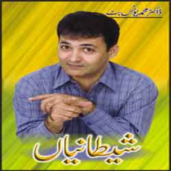 Shaitaniyan Funny Book by Dr. Younas Butt Free Download