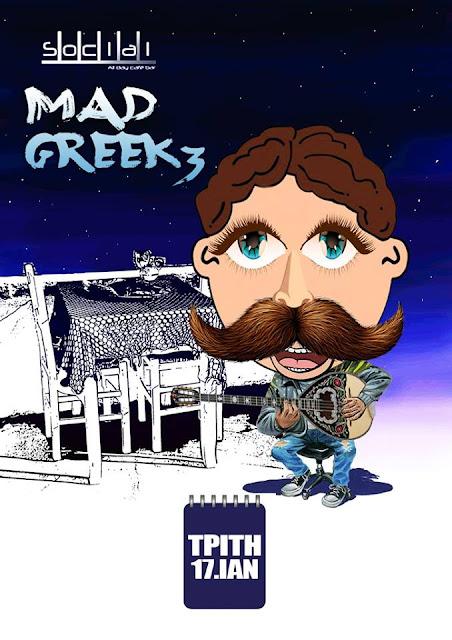 Ηγουμενίτσα: Mad Greekζ, σήμερα στο Social All Day Cafe Bar