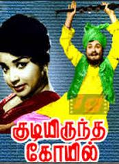 Vizhiye Kathai Ezhudhu Lyrics - Urimaikural Lyrics - Tamil