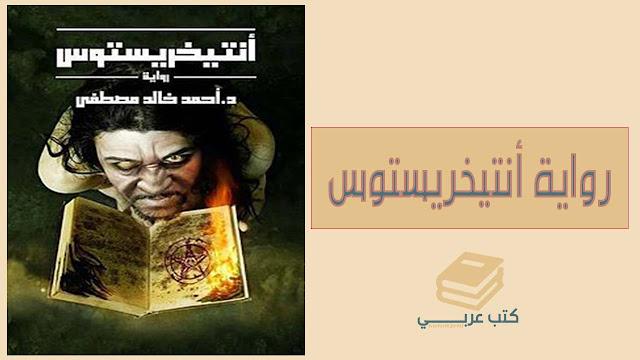 تحميل رواية أنتيخريستوس للكاتب أحمد خالد مصطفي