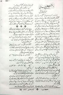 December sehar hai janan by Mona Shah Qureshi