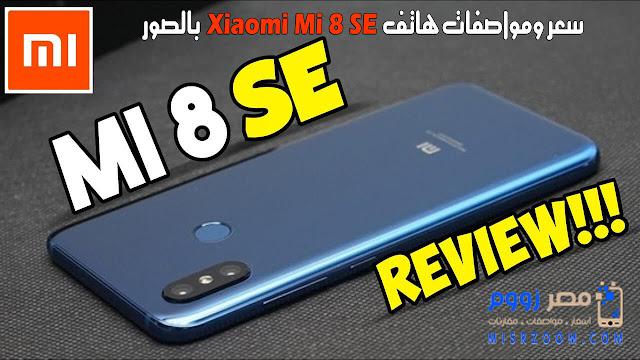 سعر ومواصفات هاتف Xiaomi Mi 8 SE بالصور