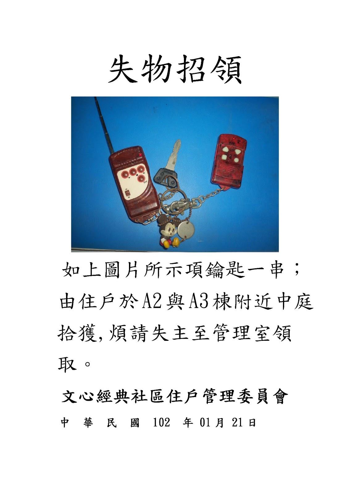 『文心經典 社區管理委員會』/ 忠正物業保全 駐衛管理: 2013/1/20 - 2013/1/27