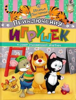 """Евгения Пастернак """"Приключения игрушек"""""""