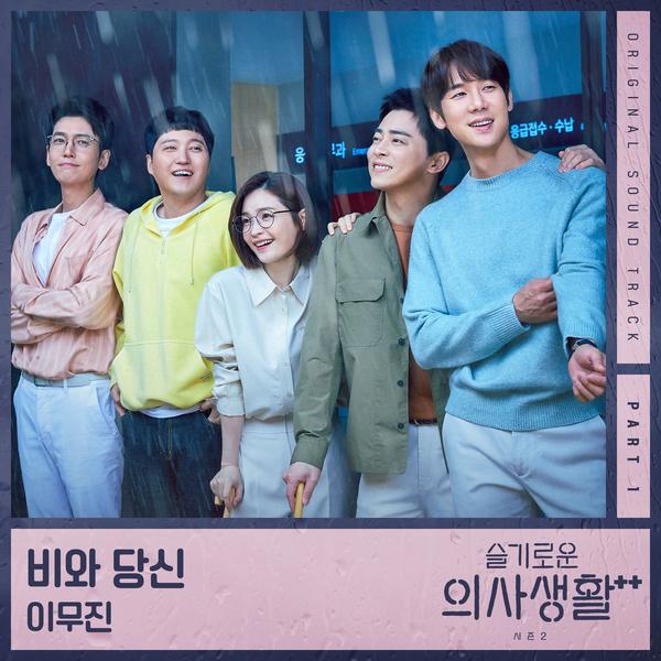 슬기로운 의사생활 시즌2 OST Part 1