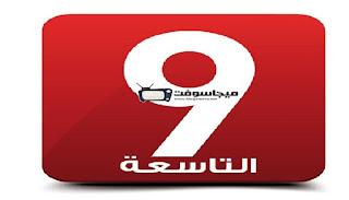 تردد قناة التاسعة الجديد نايل سات وعربسات