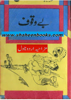 Urdu Funny Novel Bewakoof Pdf