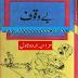 Urdu Funny Novel Bewakoof Pdf