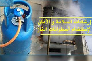 إرشادات السلامة و الأمان لإستخدام أسطوانات الغاز