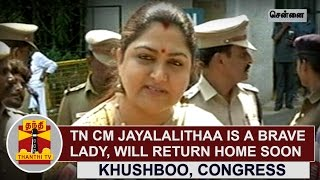 Tamil Nadu CM Jayalalithaa is a 'Brave Lady', will return home Soon | Khushboo, Congress