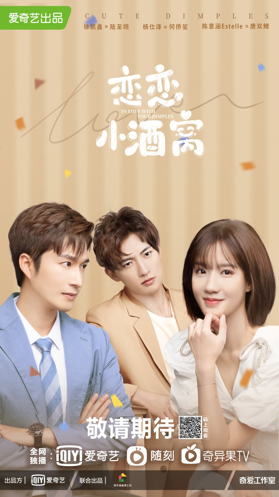 Quyến Luyến Lúm Đông Tiền - In Love With Your Dimples (2021)